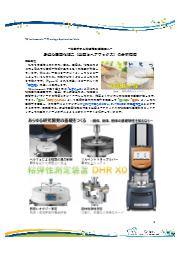 """【分析事例】レオメータ""""DHR""""による身近な医薬化粧品(坐薬とヘアワックス)の粘弾性、熱分析、生体適合性評価 表紙画像"""