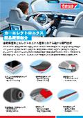 カーエレクトロニクス向け粘着テープ テサテープ株式会社 表紙画像