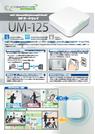 IoTゲートウェイ『UM-125』 表紙画像