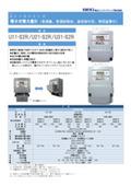 【カタログ】電子式電力量計『U11-S2R/U21-S2R/U31-S2R』 表紙画像