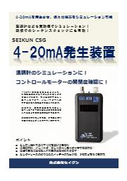 4-20mA 発生装置 表紙画像