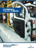 製品カタログ『レーザ溶着機 GLXシリーズ』