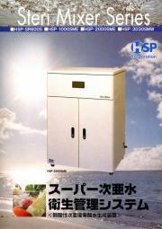 衛生管理システム『Steri Mixer Series』 表紙画像