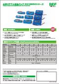 小型リチウム電池パック『RS18650シリーズ』