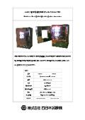 電気定温乾燥機『A-334a』【カタログ】 表紙画像