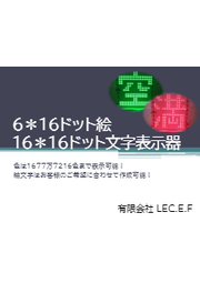 6*16ドット絵・6*16ドット文字表示器 表紙画像