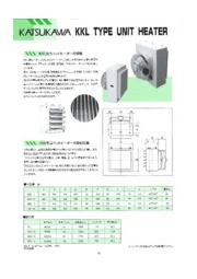 工場・施設暖房用ユニットヒーター「KKL型」 表紙画像