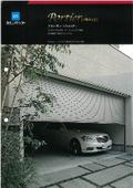 【最大間口W6.3m】フラットガレージシャッター『ポルティエ』