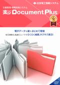 文書管理・情報共有システム 『楽々Document Plus』