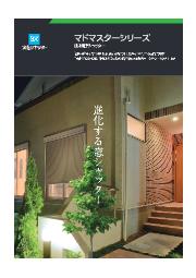窓シャッター『マドマスターシリーズ』総合カタログ 表紙画像