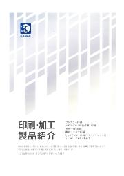 株式会社カナエ 印刷・加工 製品紹介カタログ 表紙画像