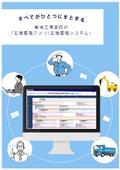 解体工事業向け『工程管理アプリ/工程管理システム』チラシ