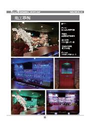 LEDテープライトTFNライトアップで大阪を緑の街に!カタログ刷新!RGBフルカラーあり!実績累計約5万リール! 表紙画像