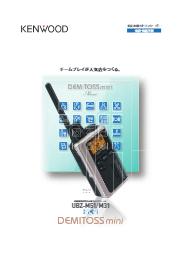 【軽量でコンパクト】特定小電力トランシーバー UBZ-M51 表紙画像
