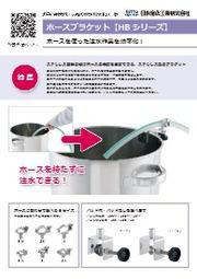 ホースブラケット【HBシリーズ】 表紙画像