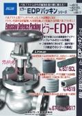 日本ピラー工業の高気密グランドパッキンシリーズ【低漏出バルブステム用グランドパッキンシリーズ『EDPパッキン』】