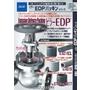 51_EDPパッキンシリーズ_日本ピラー工業.jpg