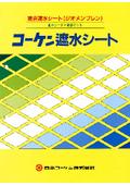 河川堤防用複合遮水シート『コーケン遮水シート』 表紙画像