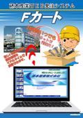 WEB発注システム『Fカート』 表紙画像