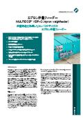 エプロン計量フィーダー『MULTIDOS VDP-C』 表紙画像