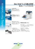 【融点測定・データシート】MP90 Excellence自動融点測定装置(日本語版) 表紙画像