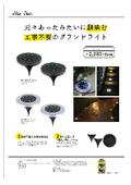 『ソーラーグランドライト』製品資料