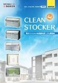 株式会社ダイケン クリーンストッカー Vol.8 カタログ 表紙画像