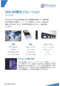 LED UV硬化技術【接着・硬化にお困りの方必見!】