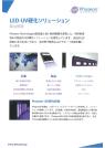 LED UV硬化技術【接着・硬化にお困りの方必見!】 表紙画像