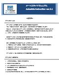 『オートスライド』マニュアル(施工手順~各種設定)