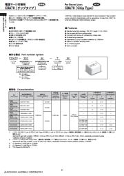 電源サージ対策用サージアブソーバ CDA70 表紙画像
