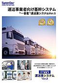 """""""一番星""""運送業システムVer.8"""