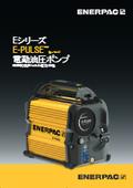 電動油圧ポンプ『Eシリーズ E-Pulse』
