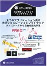 光学解析ソフトウェア FREDmpc (フレッド) 表紙画像