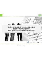 【事例】建築土木業界のお客様から 実際に相談いただいた課題の解決方法 表紙画像