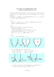 【技術資料】『粉体付着防止のための鋼板表面処理(F研磨)』 表紙画像