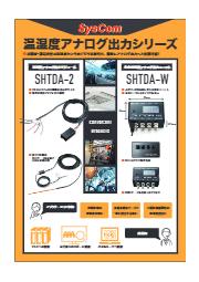 【高精度センサ対応】4ch温湿度アナログ出力ユニット 表紙画像
