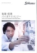 【事例集】製薬・医薬 バイオテクノロジー ロボティクス 表紙画像