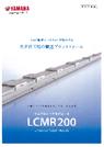 リニアコンベアモジュール『LCMR200』 表紙画像
