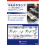 マルチクランプ『ワイヤー放電加工機用簡易クランプ』 表紙画像