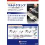 multiclamp_全晴.jpg