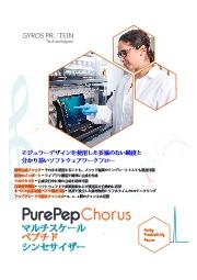 Gyros Proteintechnologies社製PurePep Chorus 表紙画像
