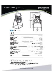 (STD)3AAODD エアー式サニタリダイアフラムポンプ(1.5S,PTFE/EPDM) 表紙画像