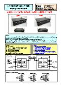 4ch熱電対温度・歪センサ・電圧無線式センサ信号変換器『WSC-4STV』