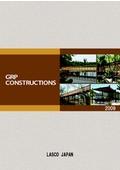 「GRP引抜成形材の構造物」のカタログ