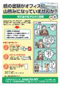 紙文書の電子化サービス 表紙画像