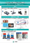 『Sn-Cu-PET電磁波シールド用銅箔』