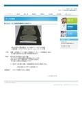 ガラス加工 事例 カーナビ関連 表紙画像