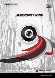 【防犯カメラ】株式会社日本防犯システム 総合カタログ 表紙画像