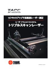 レーザーアライメントシステム『トリプルスキャンレーザー』 表紙画像